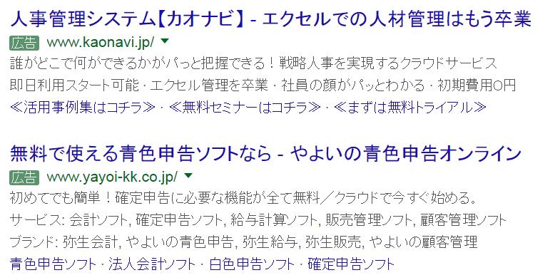 BtoBコールアウト表示オプション事例_メーカーサイト3