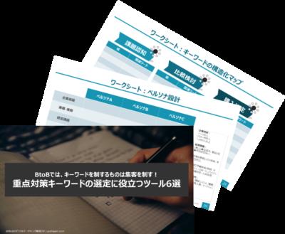 重点対策キーワードの選定に役立つツール6選とキーワード構造化とペルソナ設計の資料