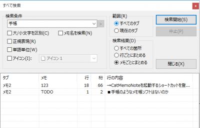 メモ帳を一元管理!タブ付きメモ帳フリーソフト「CatMemoNote」(Windows)がおすすめ2