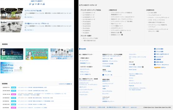 BtoBサイトのTOPページ例-epson-2