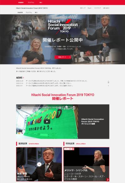 出展レポートページ-hitachi