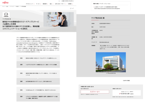 FUJITSUの導入事例詳細ページ
