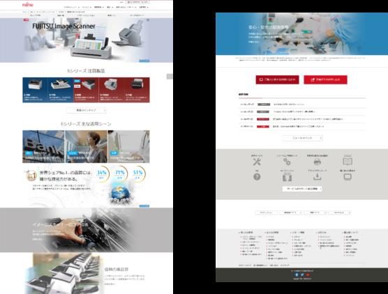 BtoBサイトのTOPページ例-富士通