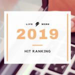 ヒット番付2019