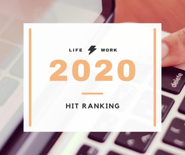 ヒット番付2020