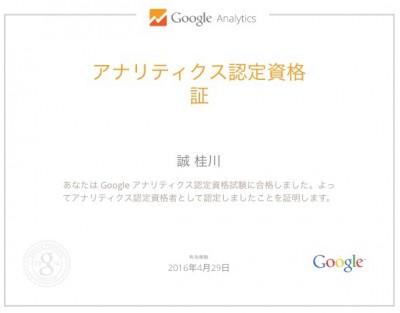 GAIQ日本語資格(Google アナリティクス個人認定資格試験)
