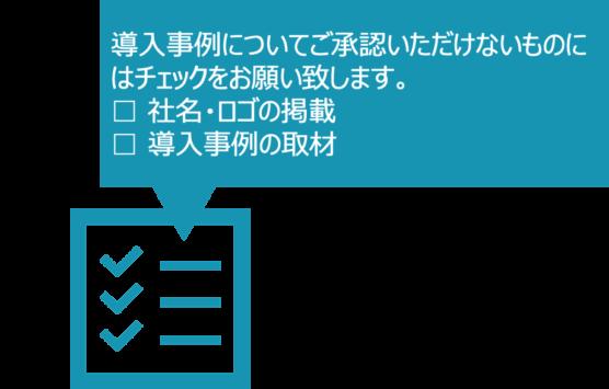 導入事例の取材許諾を効率的に集める方法