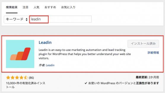 leadin_wordpress