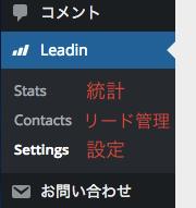 leadin_wordpress_config