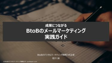 BtoBのメールマーケティング実践ガイド