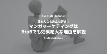 【事例付】マンガマーケティングは BtoBでも効果絶大な理由を解説
