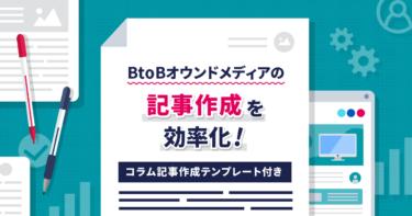 BtoBオウンドメディアの記事作成を効率化するテンプレート