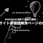 PASONAの法則で信頼を獲得!BtoBサイトの課題解決ページの作り方