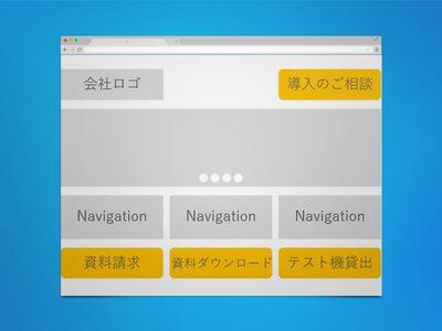 BtoBサイトで使えるオファー設計2