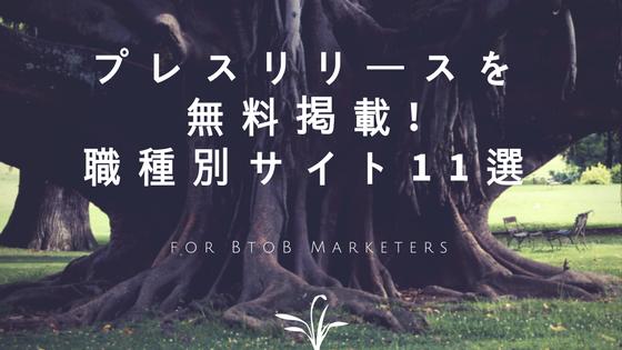 【BtoB限定】プレスリリースを無料掲載!職種・業種別サイト11選+α
