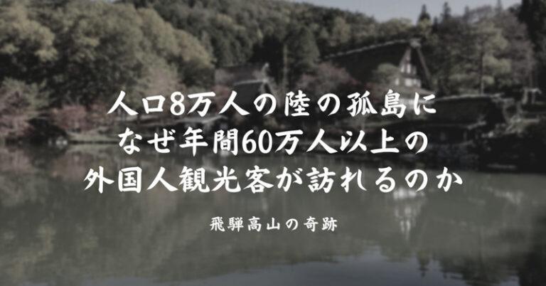人口8万人の陸の孤島に、なぜ年間60万人以上の外国人観光客が訪れるのか -飛騨高山の奇跡