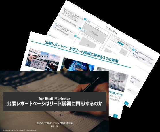 BtoBサイトの出展レポートページはリード獲得&育成に貢献するのか?!