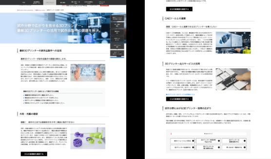 リコーの3Dプリンターの課題解決詳細ページ