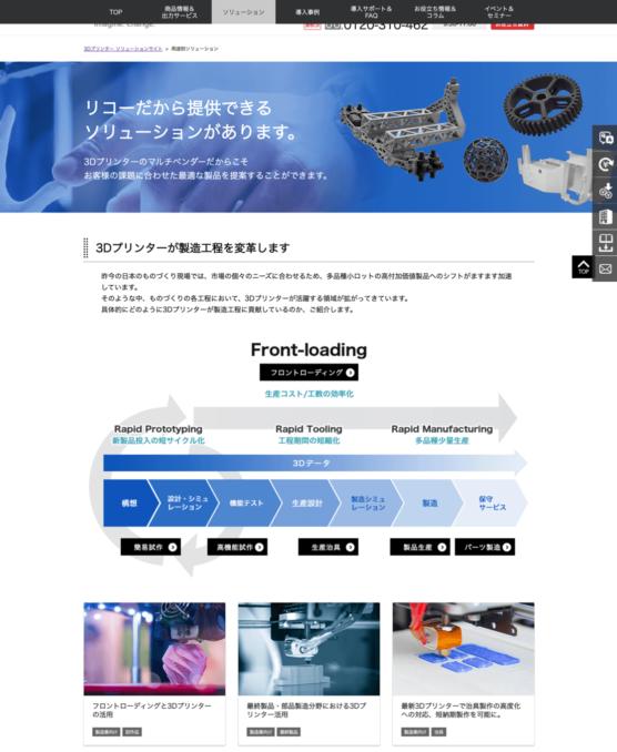 リコーの3Dプリンター課題解決TOPページ