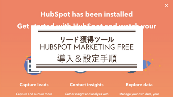 HubSpot Marketing Free