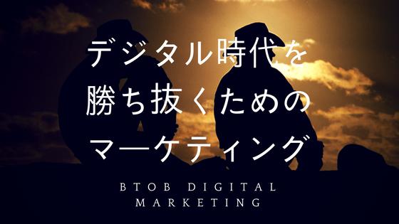 デジタル時代を勝ち抜くためのBtoBマーケティング