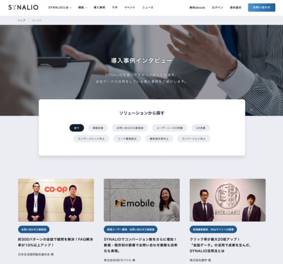 Synalioの導入事例TOPページ