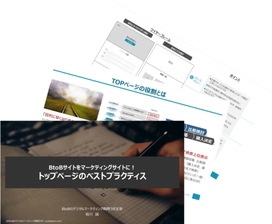 BtoBサイトのトップページのベストプラクティス資料
