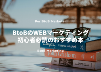 BtoBのWEBマーケティング初心者向けおすすめ本