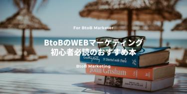 【厳選】BtoBのWEBマーケティング初心者必読!おすすめ本11選