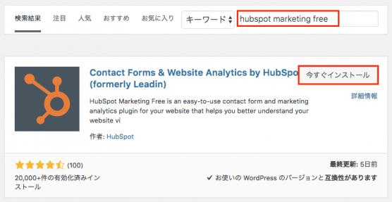 HubSpotMarketingFree-forWordPress01